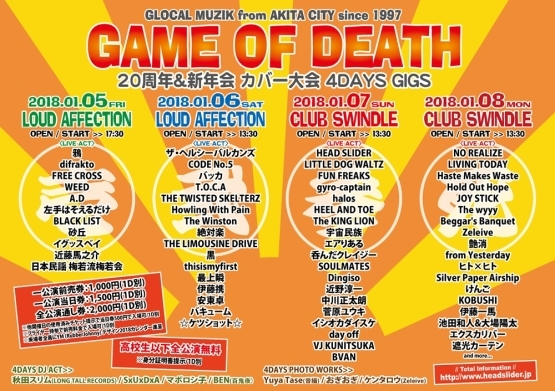GAME OF DEATH 20周年&新年会&カバー大会開催_e0314002_17444024.jpg
