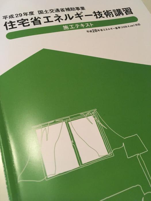 省エネルギー住宅講習施工編_f0087202_18523522.jpg
