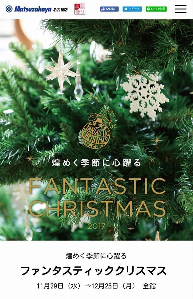 12月25日は,松坂屋名古屋店さんにて演奏させて頂きます。_f0373339_15010683.jpg