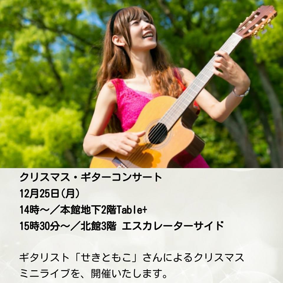 12月25日は,松坂屋名古屋店さんにて演奏させて頂きます。_f0373339_15582497.jpg
