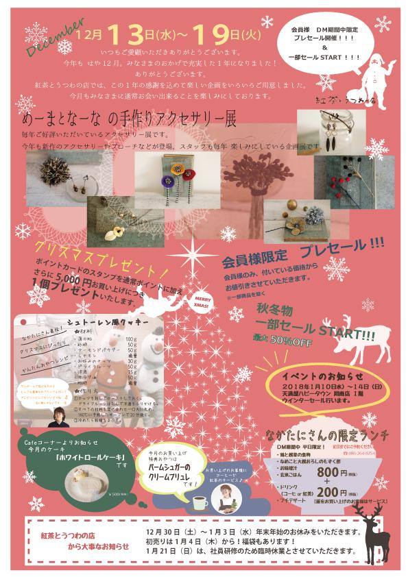 洋服イベント期間は明後日13日~!!_f0328051_19313187.jpg