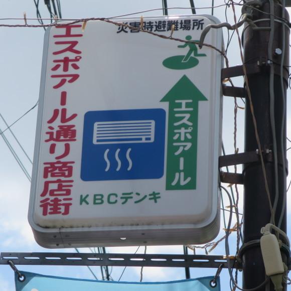 大阪平野横断バスの旅 途中下車 シャボーン 寝屋川市_c0001670_20565613.jpg