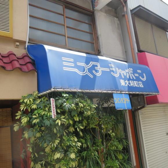 大阪平野横断バスの旅 途中下車 シャボーン 寝屋川市_c0001670_20571287.jpg