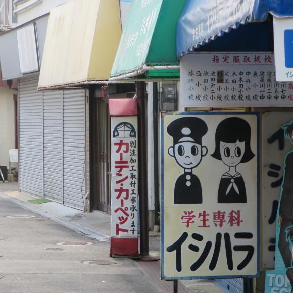 大阪平野横断バスの旅 途中下車 シャボーン 寝屋川市_c0001670_21022618.jpg