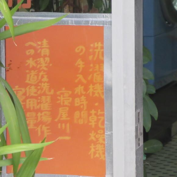 大阪平野横断バスの旅 途中下車 シャボーン 寝屋川市_c0001670_21092815.jpg