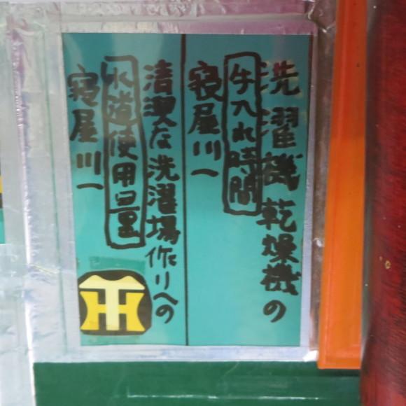 大阪平野横断バスの旅 途中下車 シャボーン 寝屋川市_c0001670_21101318.jpg