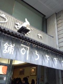上野広小路 うさぎやのどらやき_f0112873_23185913.jpg