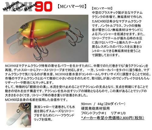 MCハマー90_a0040876_1812952.jpg