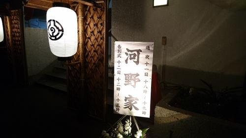 「カワちゃん安らかに」_a0075684_1995821.jpg
