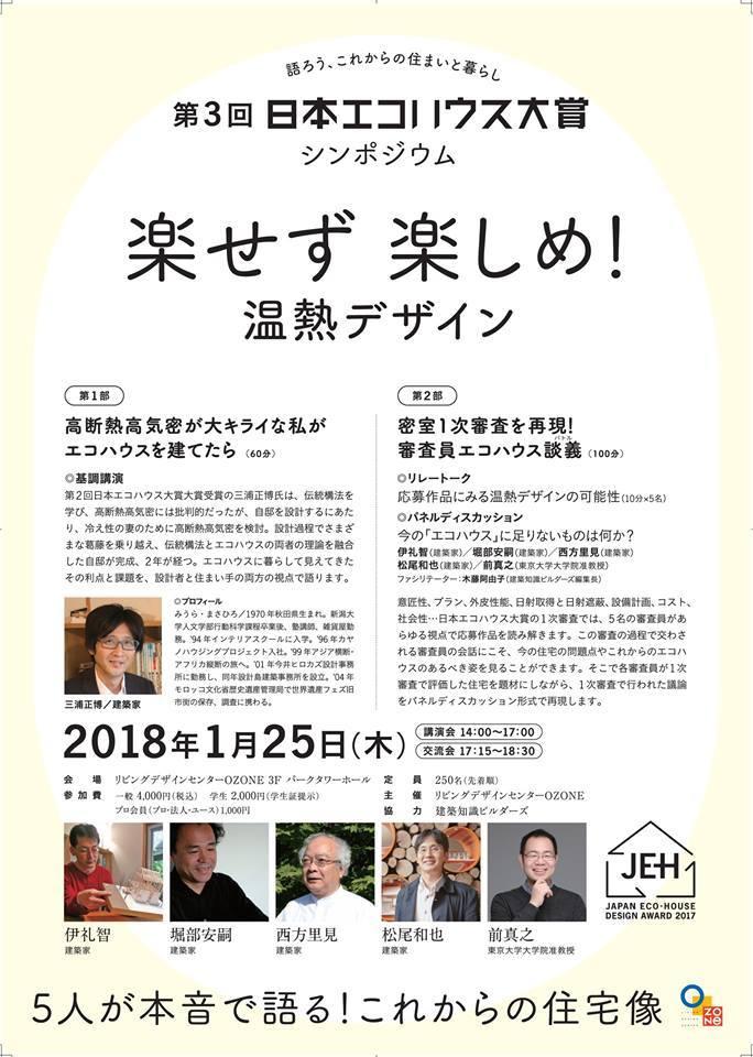 日本エコハウス大賞シンポジウム_e0054299_13141049.jpg