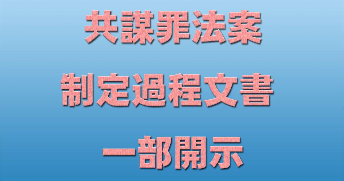 共謀罪 法案制定過程文書 一部開示_d0011701_13483981.jpg