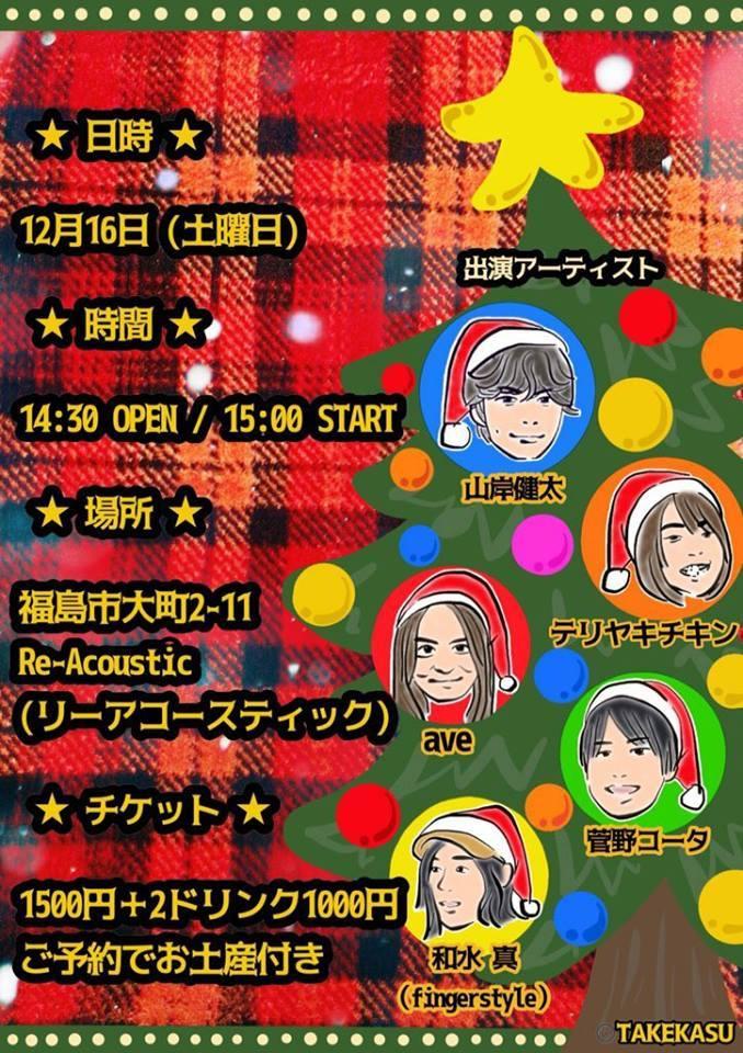 2017.12.16. 福島 Re-Acoustic_f0364521_22451608.jpg