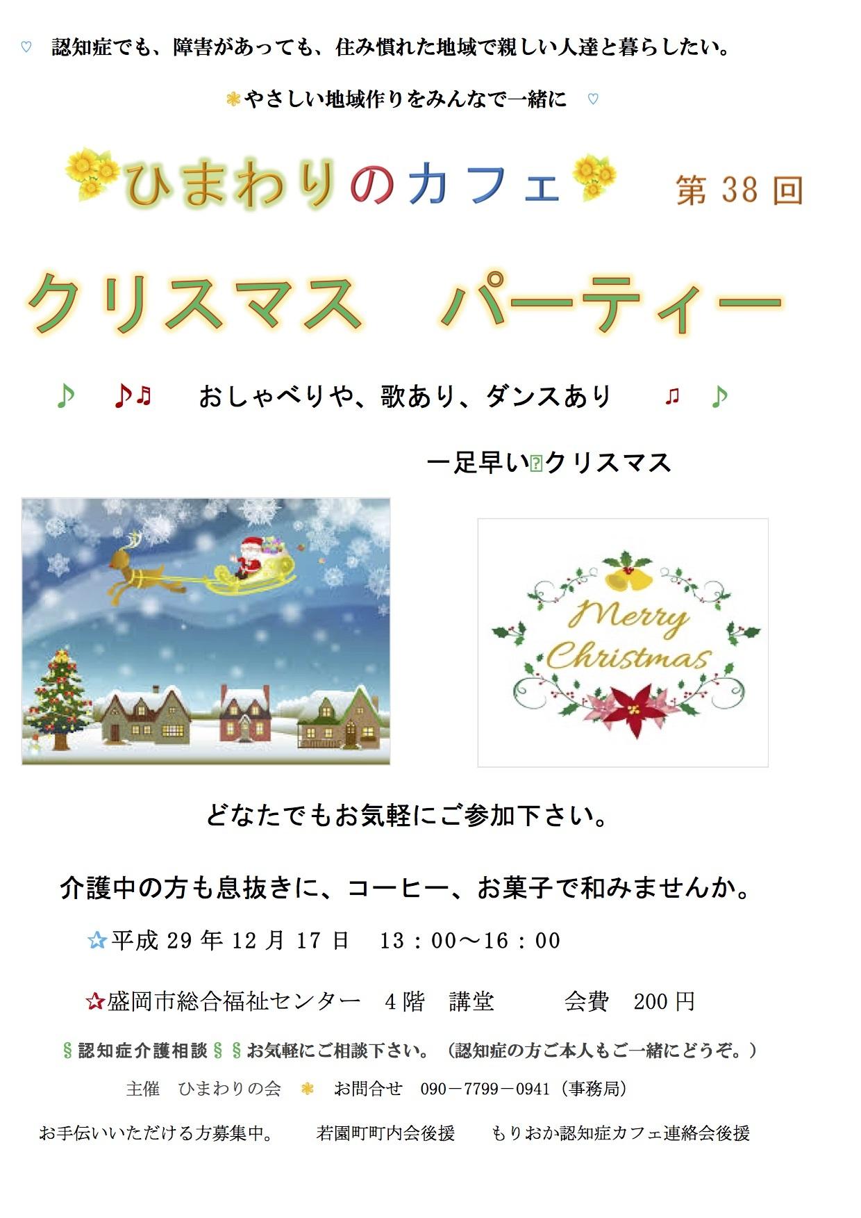 第38回ひまわりのカフェ「クリスマスパーティ」_a0103650_19504306.jpg