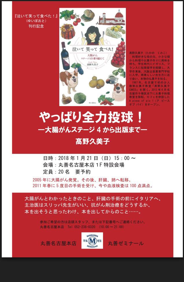 丸善名古屋本店さんのイベントご案内_d0367369_14253972.jpg