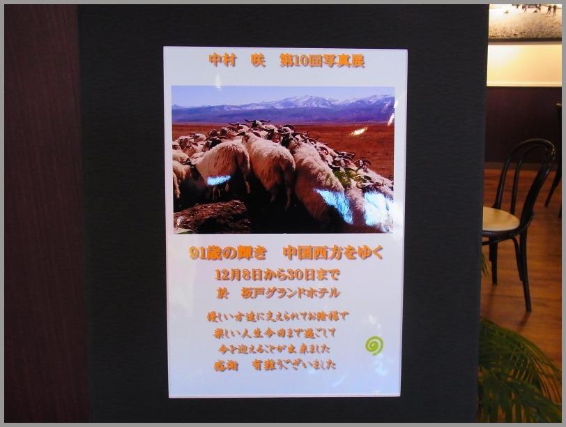 中村 咲 第10回写真展_a0086270_19424586.jpg