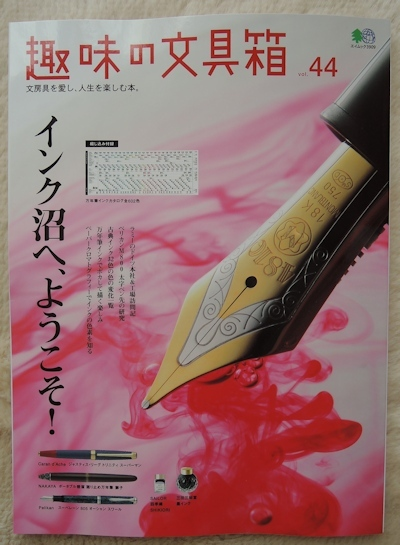 『趣味の文具箱vol.44』_e0200879_16505378.jpg