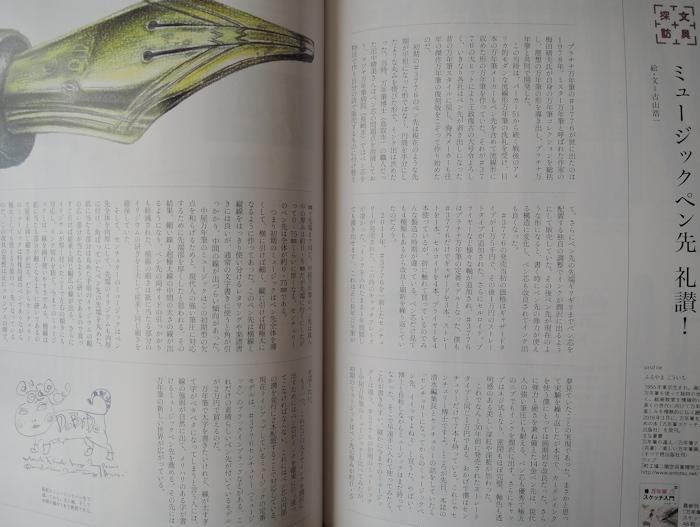 『趣味の文具箱vol.44』_e0200879_16562784.jpg