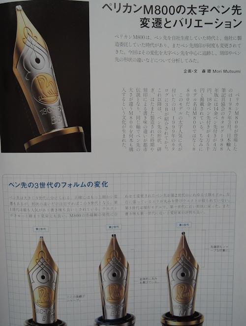 『趣味の文具箱vol.44』_e0200879_16583872.jpg