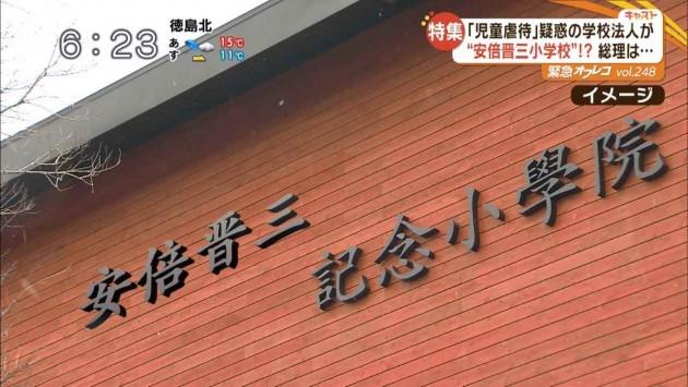 報道犯罪の朝日グループ_d0044584_09052861.jpg