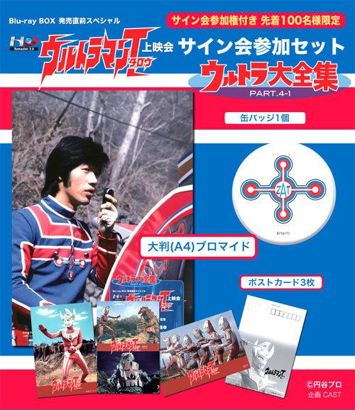 ウルトラ大全集PART.4スタート! 第1回は12/17 Blu-ray BOX発売直前 ウルトラマンタロウ上映会in京都!_a0180302_20453066.jpg