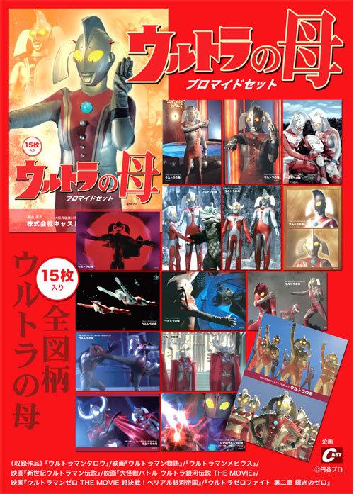 ウルトラ大全集PART.4スタート! 第1回は12/17 Blu-ray BOX発売直前 ウルトラマンタロウ上映会in京都!_a0180302_20471280.jpg