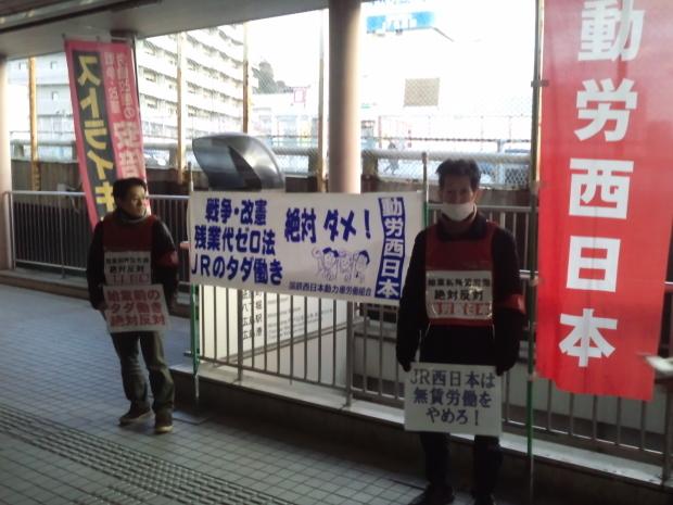 12月13日朝、山陽本線新井口駅前で本部情報220号を配布し、始業前タダ働き絶対反対で闘おうと呼びかけた。_d0155415_09400533.jpg