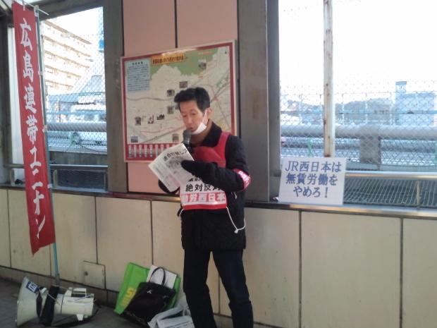12月13日朝、山陽本線新井口駅前で本部情報220号を配布し、始業前タダ働き絶対反対で闘おうと呼びかけた。_d0155415_09400950.jpg
