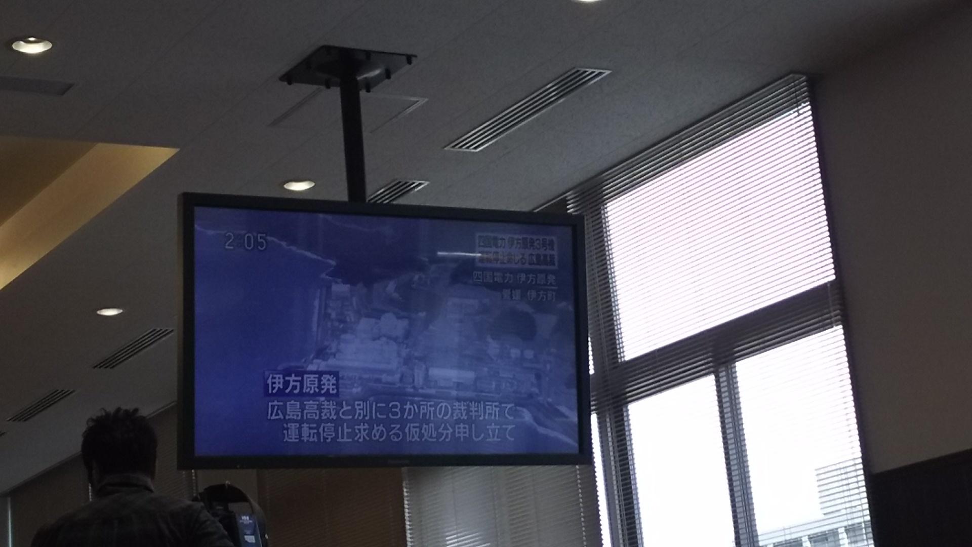 伊方原発3号機差し止めを命令!広島高裁_e0094315_14054563.jpg