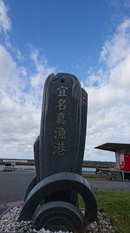 12月13日な、な、なんと辺戸岬まで行けました_c0070933_21124051.jpg