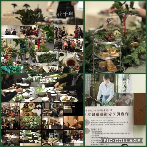 台湾セミナー第2回_d0237757_23201470.jpeg