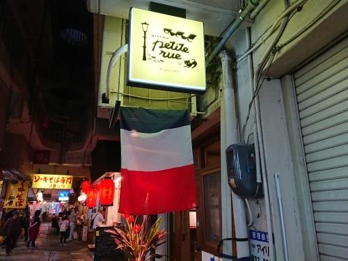 沖縄食材のフランス料理とワインの店 プチット リュ_c0100865_23035487.jpg