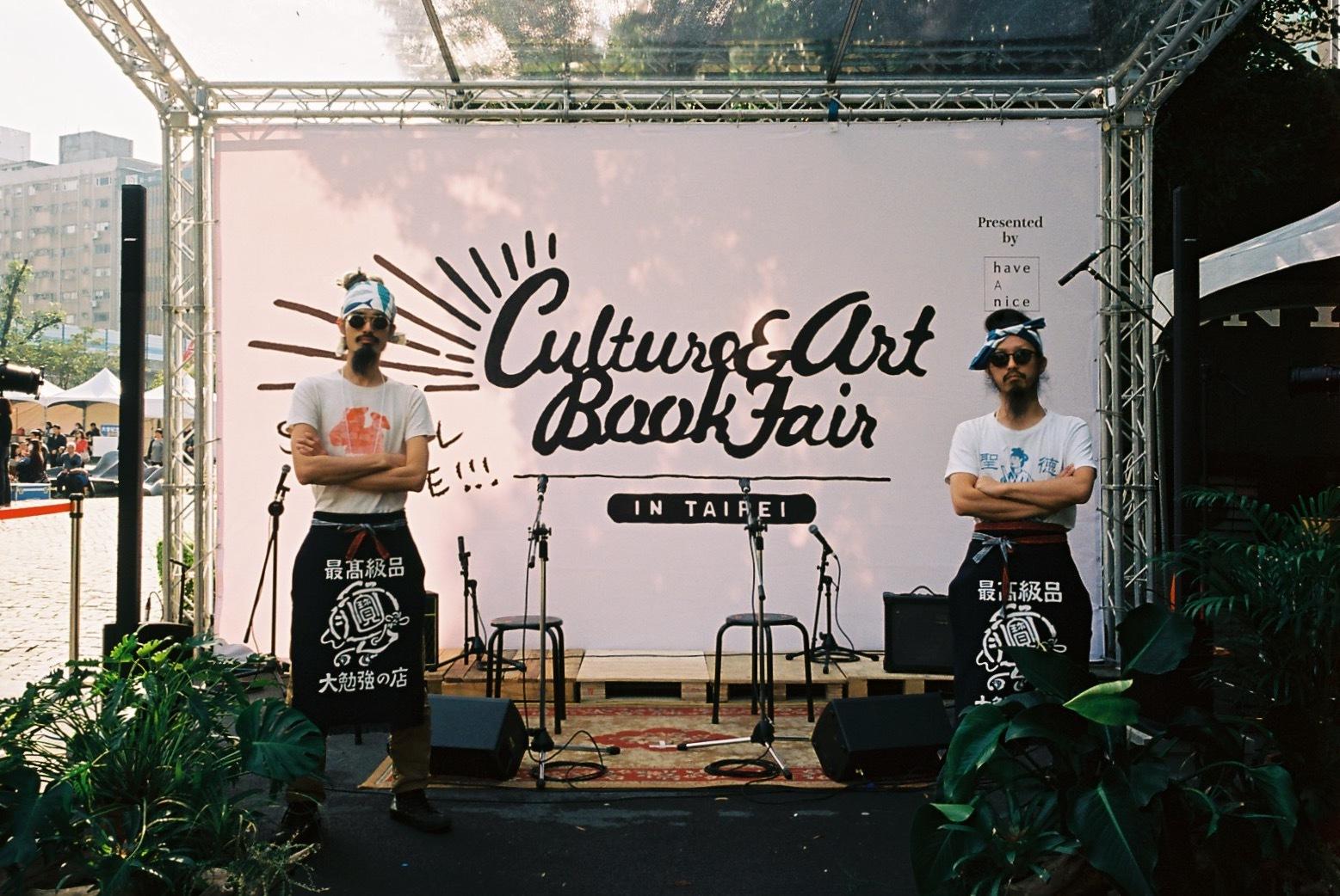 第二回 Culture & Art Book Fair in Taipei2_c0195272_22383447.jpg