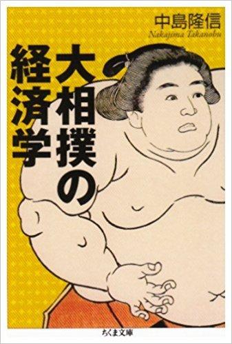 あらためて、大相撲を考える(3)ー中島隆信著『大相撲の経済学』より。_e0337777_09443123.jpg