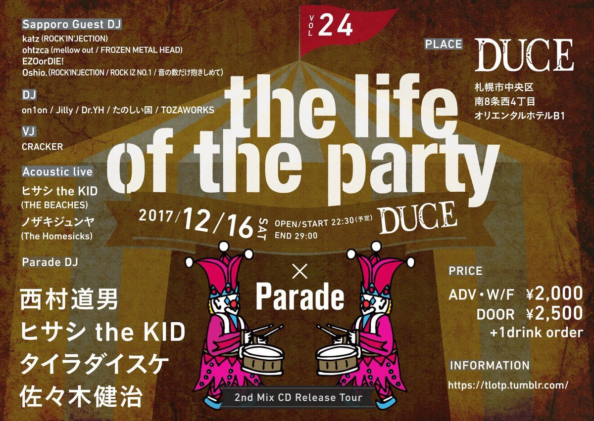 12/16 (SAT) 「the life of the party vol.24 × Parade 2nd Mix CD Release Tour」@札幌 DUCE_e0153779_20131378.jpg