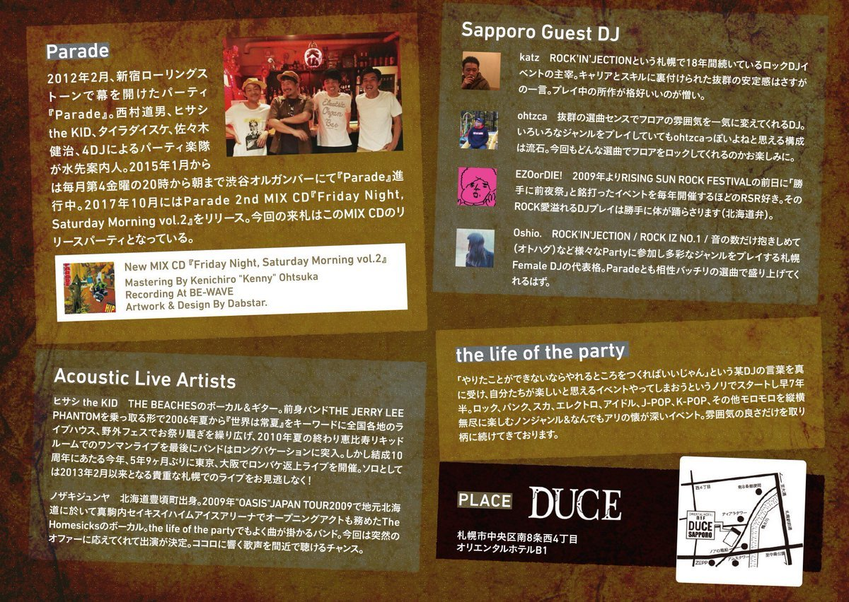 12/16 (SAT) 「the life of the party vol.24 × Parade 2nd Mix CD Release Tour」@札幌 DUCE_e0153779_20132551.jpg