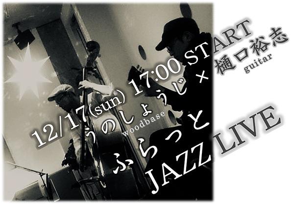 """12/17(日)は""""ふらっと JAZZ LIVE""""_a0116684_15265379.jpg"""