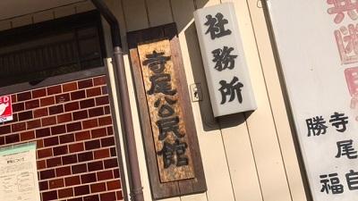 12/2 台風21号川越活動報告⑫_a0247584_20063444.jpg