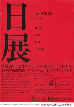 改組新第4回日展京都展_e0126489_15505361.jpg