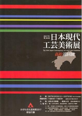 第56回日本現代工芸美術展高松展_e0126489_16525022.jpg