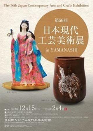 第56回日本現代工芸美術展山梨展_e0126489_18032070.jpg