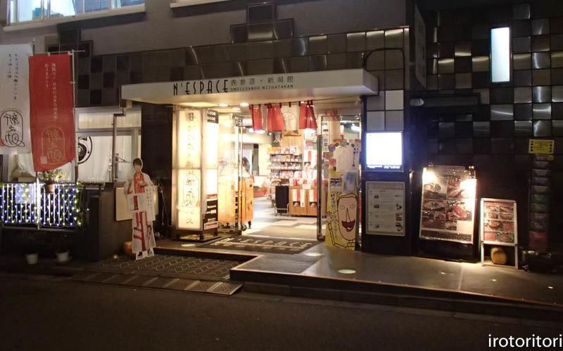 新宿です!!  (ワカケホンセイインコ)  2017/12/10_d0146592_00340172.jpg