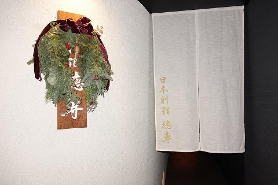 日本料理 徳専_a0152501_08113388.jpg