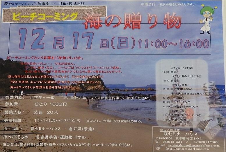 今年のX\'masは『海のクリスマス』! 「ビーチコーミング 海の贈り物」今週17日に開催!_b0239402_12015872.jpg