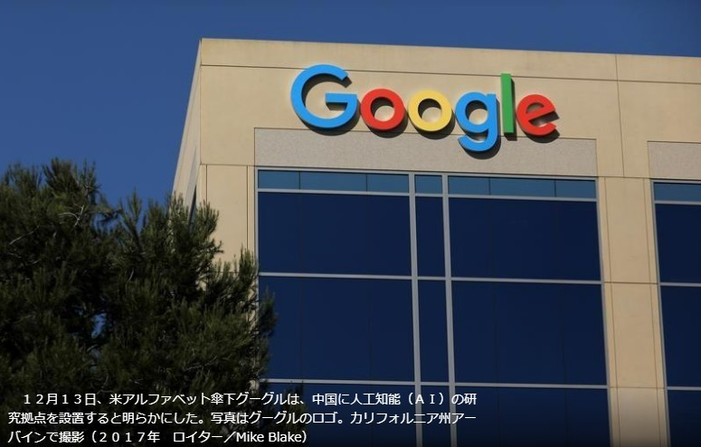 【企業】米グーグル、中国にAI研究拠点を設置へ_b0163004_06233912.jpg