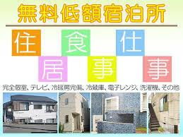【生活保護制度の見直し】「無料低額宿泊所」規制の強化の案 _b0163004_06361630.jpg