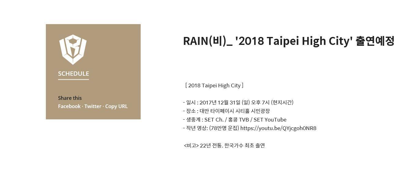 RAIN スケジュール 12月31日_c0047605_08163703.jpg
