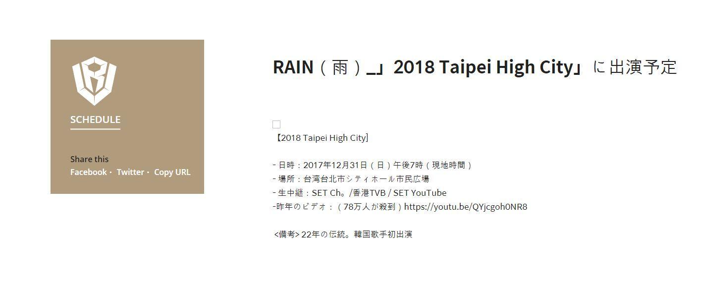RAIN スケジュール 12月31日_c0047605_08165599.jpg