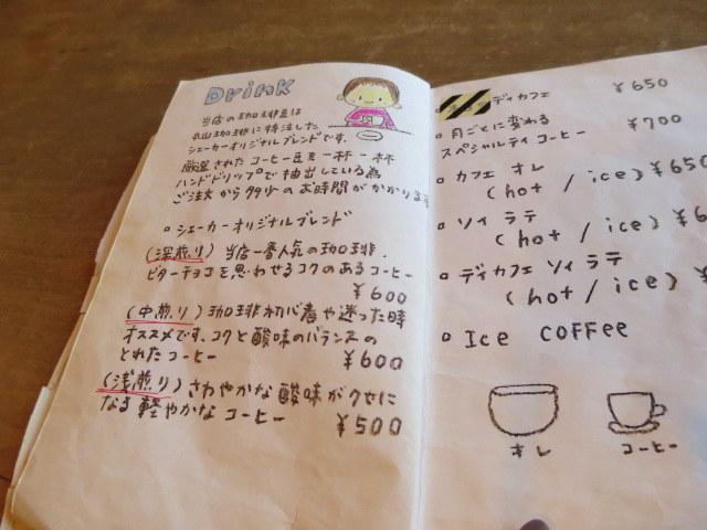 Coffee House Shaker*雪のちらつく寒い日に♪  _f0236260_02342353.jpg