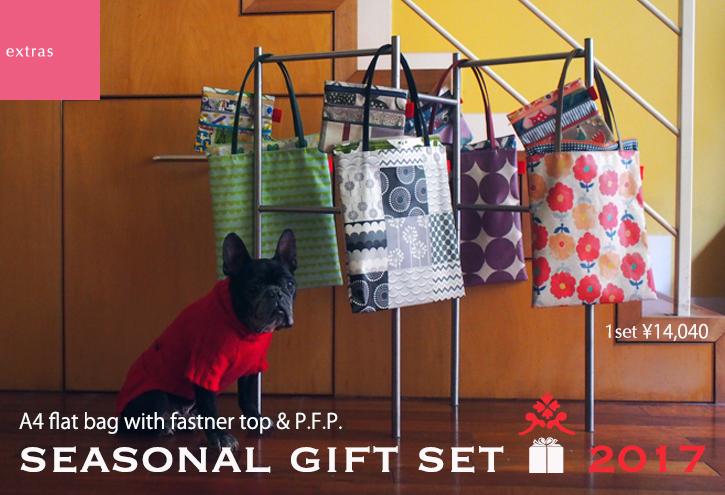 「seasonal gift set」でメリークリスマス_e0243765_23170539.jpg