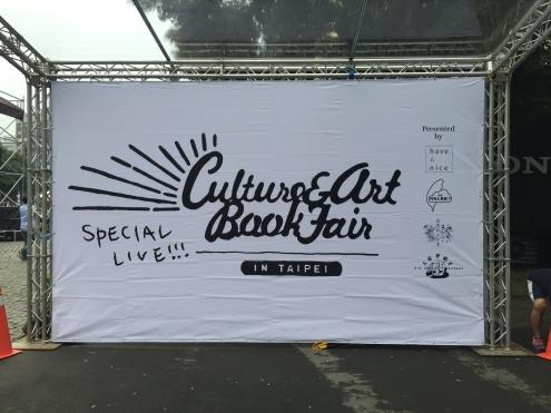 第二回 Culture & Art Book Fair in Taipei2_c0195272_01505922.jpg